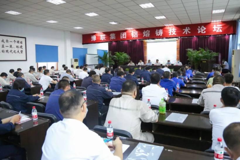 豫聯集團成功舉辦鋁熔鑄技術論壇