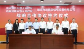 国家电投铝电公司与忻州市及原平市签订战略合作协议