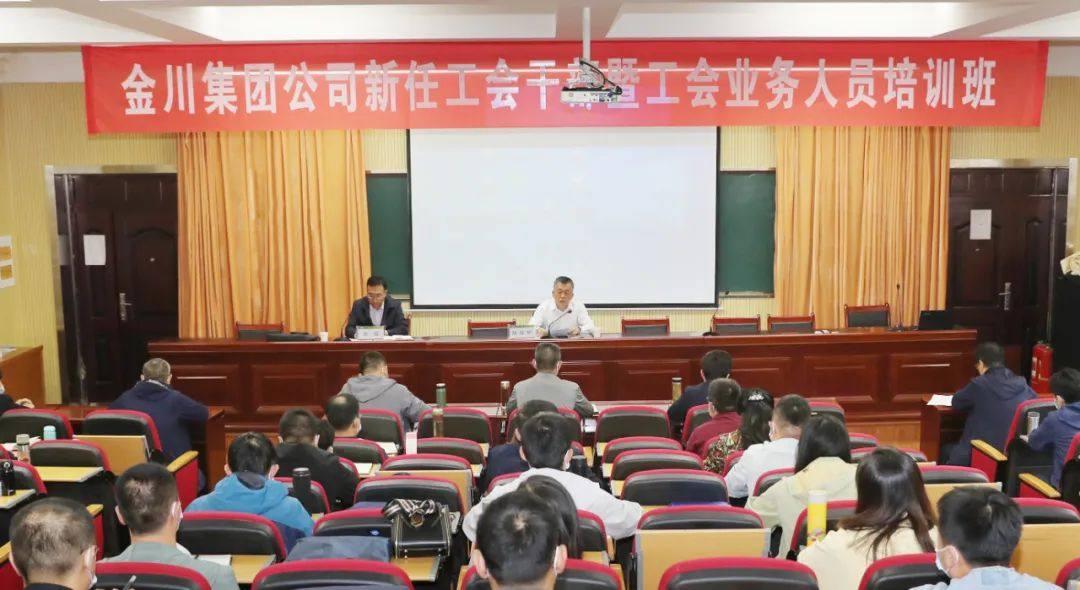 金川集团举办工会干部培训班
