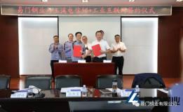 """易门铜业与中国电信玉溪分公司举行""""5G+工业互联网""""战略合作框架协议签约仪式"""