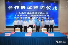 魏桥创业、中科院工程热物理研究所、魏桥国科签署合作协议