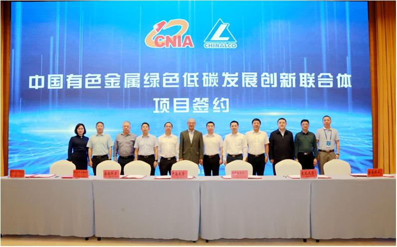 金鼎锌业低品位氧硫混合矿综合利用项目成为首批中国有色金属绿色低碳发展创新联合体项目