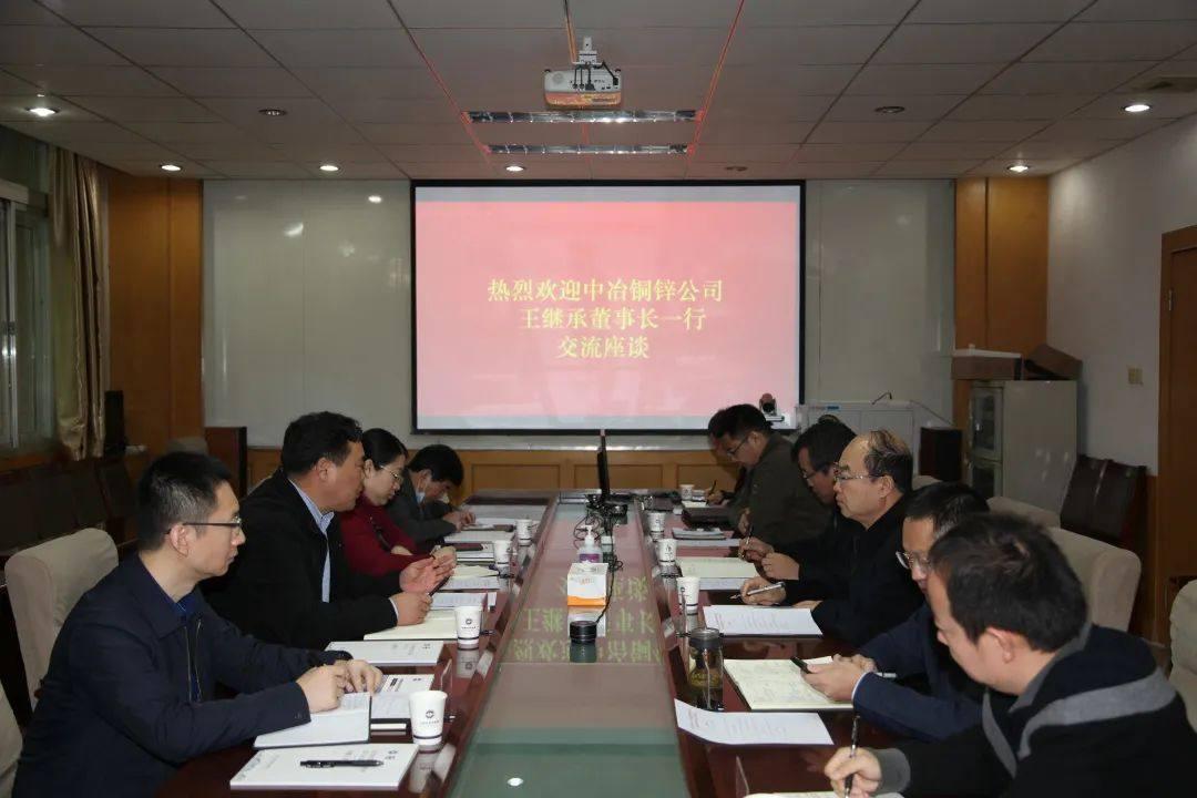 中冶铜锌与西安地调中心共商境外地质科技合作