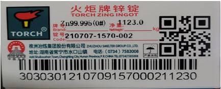 """上期所关于同意株洲冶炼集团股份有限公司增加""""火炬""""牌锌锭产品标识的公告"""