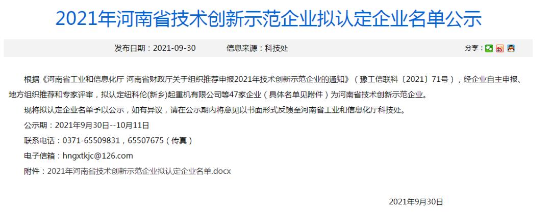 """明泰铝业荣获""""河南省技术创新示范企业""""荣誉称号"""