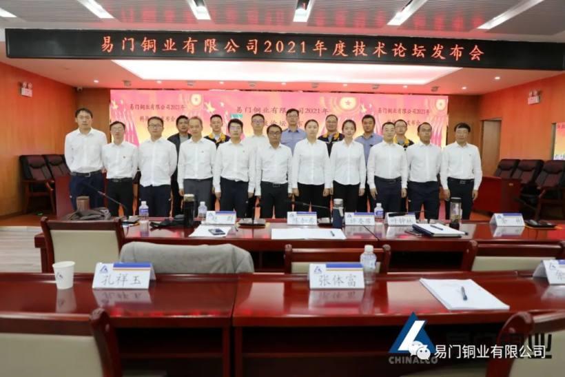 易门铜业召开2021年度技术论坛发布会