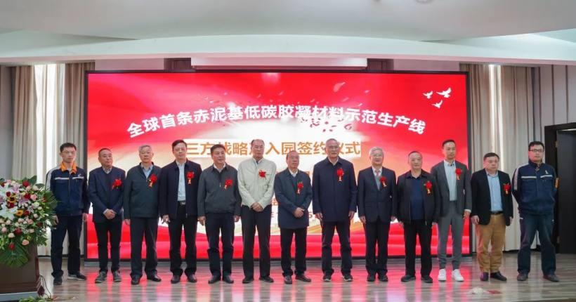 全球首条赤泥基低碳胶凝材料示范生产线在中州铝业签约