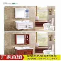 防水环保全铝家具浴室柜铝型材批发