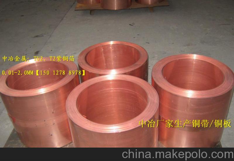 爆款C1100紫铜箔 0.01mm 深圳中冶现货热卖