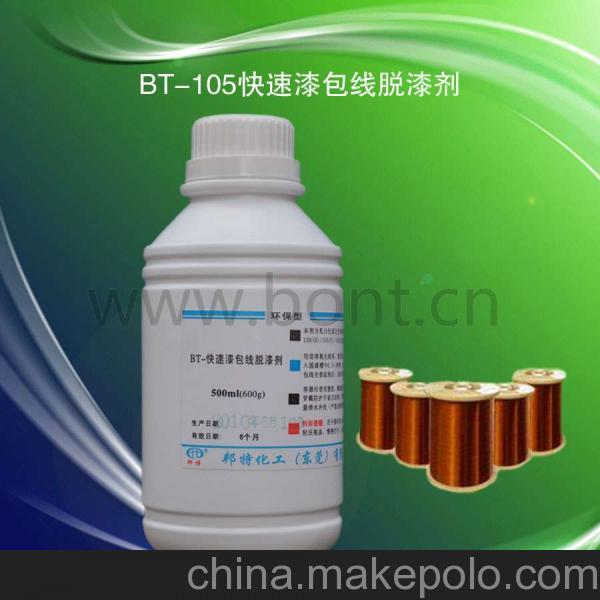 供应BT-108铝线脱漆剂