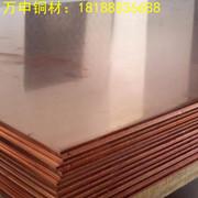 供应T2紫铜 C1100紫铜板 紫铜带 紫铜管 质量保证