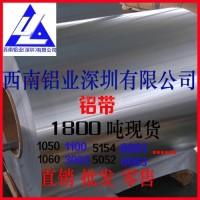 国标1060铝带现货1070保温铝卷带