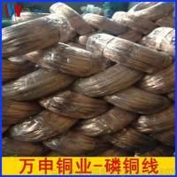 国标现货Qsn6.5-0.4环保磷铜线 环保弹性耐腐蚀磷铜线