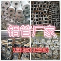 铝管多少钱一公斤/一平方价格