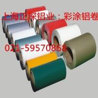 供应彩涂压型屋面瓦楞铝板价格合理