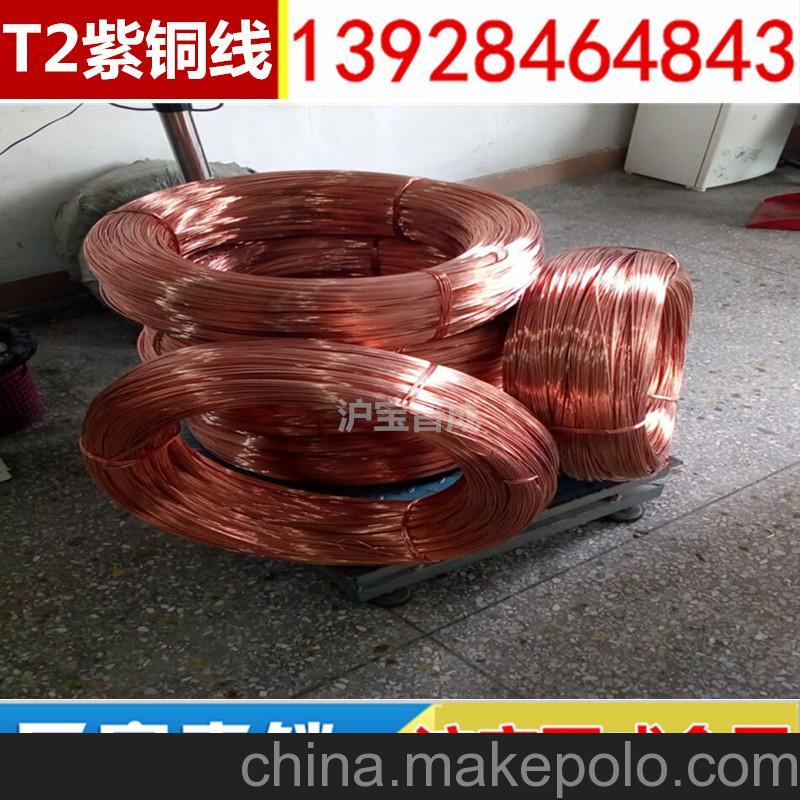 农大厂家生产 批发 吸尘器连接器用紫铜线材料 T2紫铜线