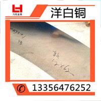 進口c7541耐腐蝕洋白銅板 高彈性洋白銅板 c7521耐衝壓洋白銅板