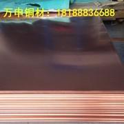 供应 C1020无氧铜板 无氧铜棒 无氧铜带 T2紫铜板 规格全