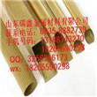 QSn7-0.2锡青铜管