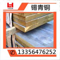 进口c5212耐冲击锡青铜板 耐腐蚀锡青铜板 QSn4-3抗疲劳锡青铜板