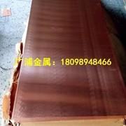 供应T2紫铜板  C1020无氧紫铜板 紫铜线 厂家直销