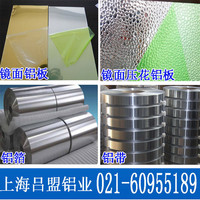 日化包装用铝箔 家用电器铝箔
