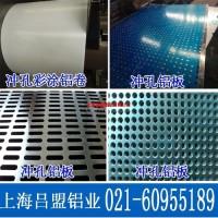 冲孔铝板/穿孔铝板生产厂家