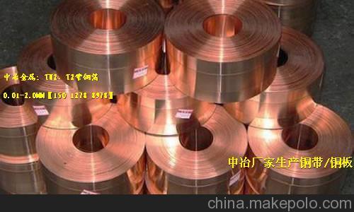 超薄0.01-1.0mm紫铜箔 粘胶紫铜箔 深圳现货