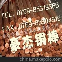 全國批發日本三寶C103紅銅棒 銷售C103無氧銅棒