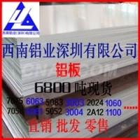 厂家定做蜂窝铝板 进口铝镁合金板 可批发零售