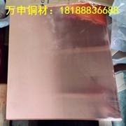 导电紫铜板 变压器紫铜带 电缆紫铜带、T2紫铜皮(铜箔)
