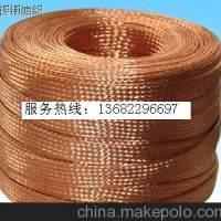批发供应120平方铜编织线/铜线/铜绞线-工厂直销从格从优