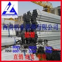 供应6063铝管 精密切割合金铝管