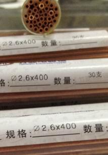 打孔机专用 放电加工紫铜管1.0*400生产商 铜管生产厂