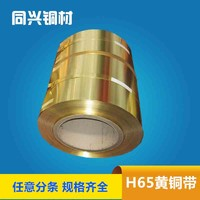 同兴铜材 厂家直销 H65黄铜带 电子元件机械冲压黄铜带批发