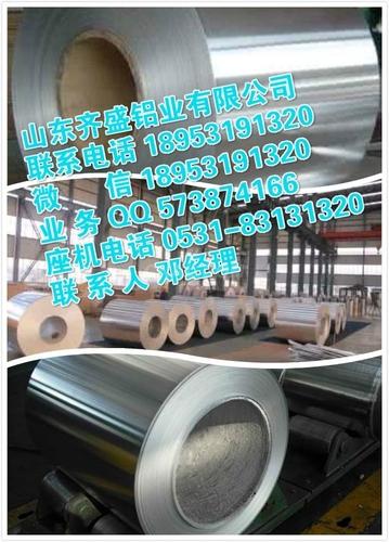 0.7毫米氧化铝卷价格特价