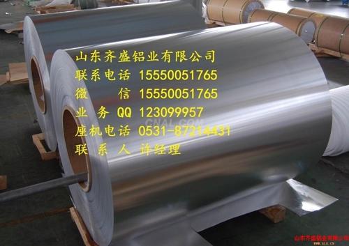 0.6mm氧化铝卷厂家
