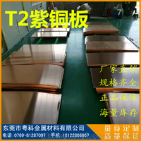 厂家直销t2红铜板 超宽超长紫铜板 电解铜板 含铜量99.99