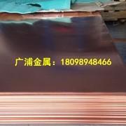 進口C1100紫銅板 無氧銅板 T2紫銅板 電子產品用高導電紫銅
