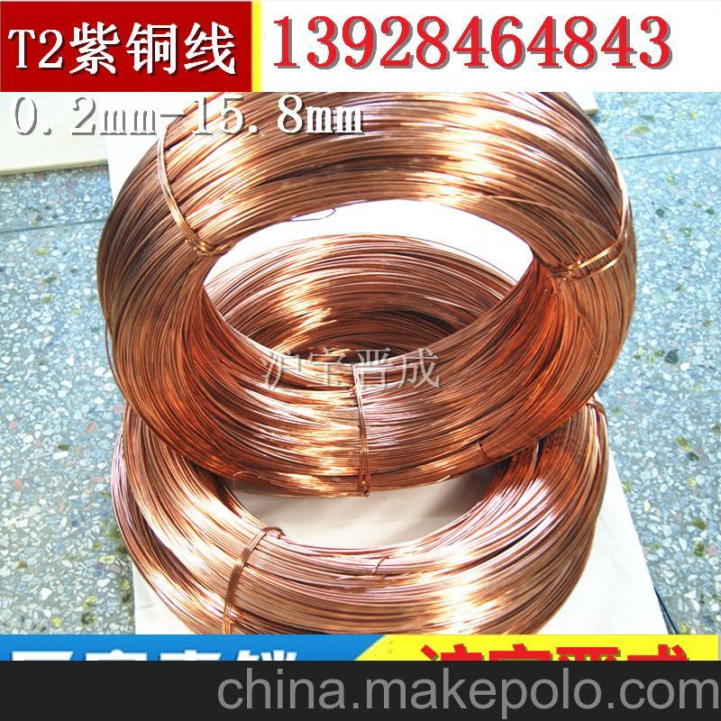 铜材厂家生产电动牵引车连接器用紫铜线材料 T2紫铜线