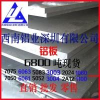 6061拉丝氧化铝板 西南铝中厚铝板