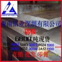 5050氧化拉丝铝板5754铝型板带材