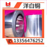 進口c7701耐疲勞洋白銅帶 電子產品用洋白銅帶 c7541高精洋白銅帶