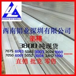 西南氧化铝排铝条 工业建材铝排