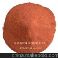 供应铜粉,纯度:≥99.7%