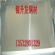 B30白銅板 白銅價格