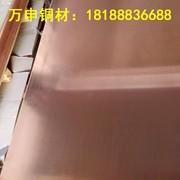 銅合金C1020無氧銅棒 C1020無氧銅板 無氧銅管 無氧銅套 銅絲