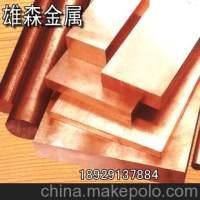 進口紅銅排*導電超硬銅合金*紫銅箔*磷脫氧銅*東莞廠家批發銷售