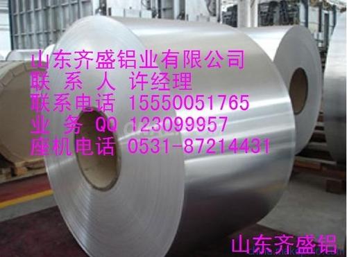 0.6毫米氧化铝卷价格特价