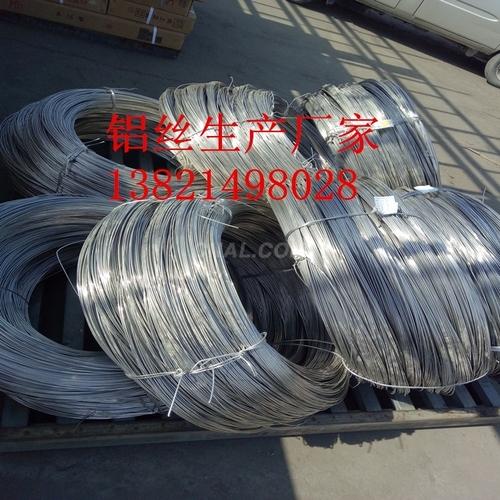 99.85%纯铝线 纯铝丝 真空镀膜铝丝